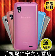 Remax lenovo p770 cell phone case back cover protective case film