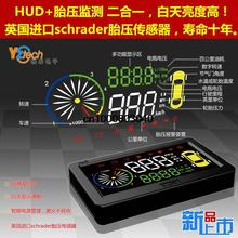 Multifunction HUD display automotive heads-up display built-in Schrader tire pressure sensor tire pressure monitoring TPMS(China (Mainland))