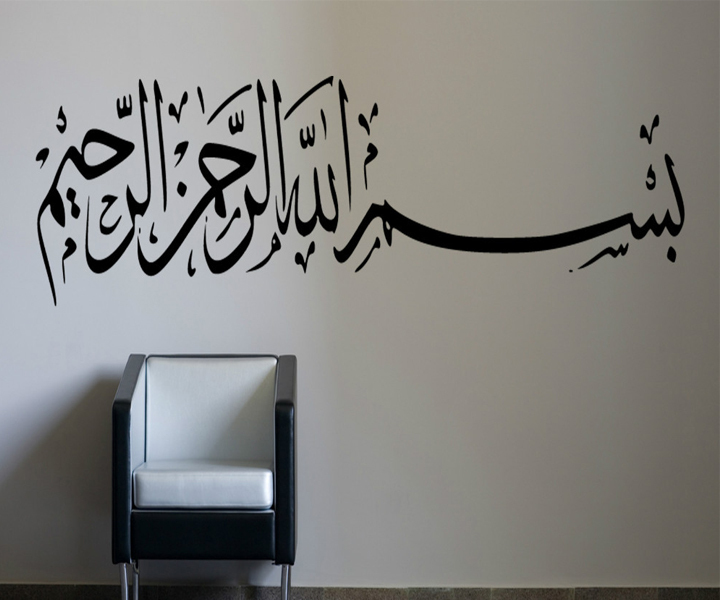 Praise Muslim Bismillah Wall Decal Sticker Family Islamic Wallsticker Quotation Inspiration Prophet For Home Decoration