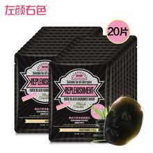 2016 Korean Cosmetics Black Head The Pores Of Mask (black Mask) 20 Pieces Whitening Moisturizing Facial Contractive Freeshipping