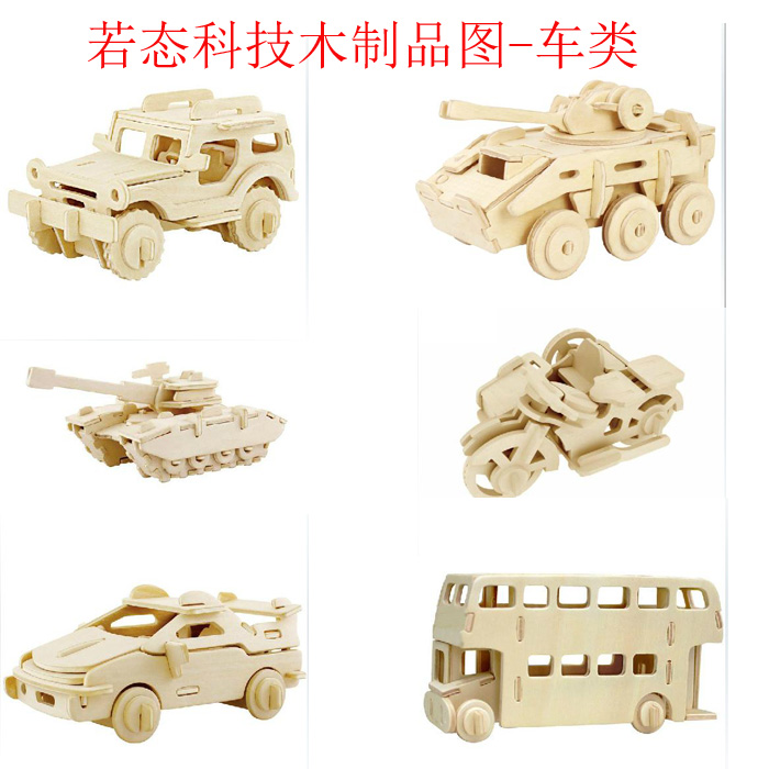Freeshipping Wooden puzzle 3D stereo manually assembled military vehicle model christmas gift for kids(China (Mainland))
