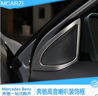 For mercedes benz gla stereo ring plating four speakers for Mercedes benz audio upgrades