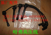 Great Wall hover / H3/ H5/ Wingle high voltage line (gasoline cylinder line) - fuchengzhu's store
