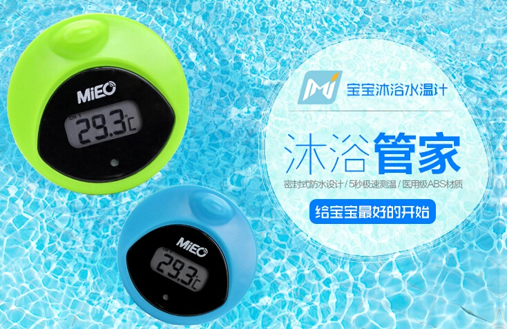 DSG thermometer bath baby electronic thermometer child(China (Mainland))