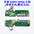 ZP920 Mirco USB Plug connector Microphone with Vibrator motor Repair Charger Board For ZOPO Magic ZP920