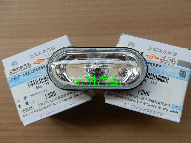 Vw polo passat b5 fender side lights steering lamp small light double jump lights original(China (Mainland))