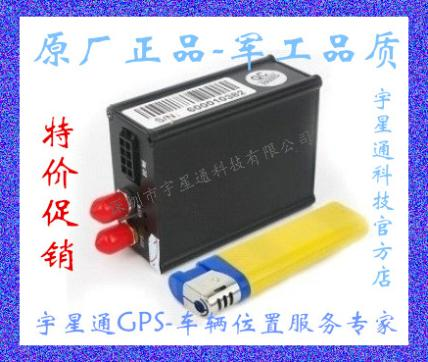 Gold Quality - Yu Xing GPS car GPS remotely lock your car rental car GPS positioning tracking system(China (Mainland))