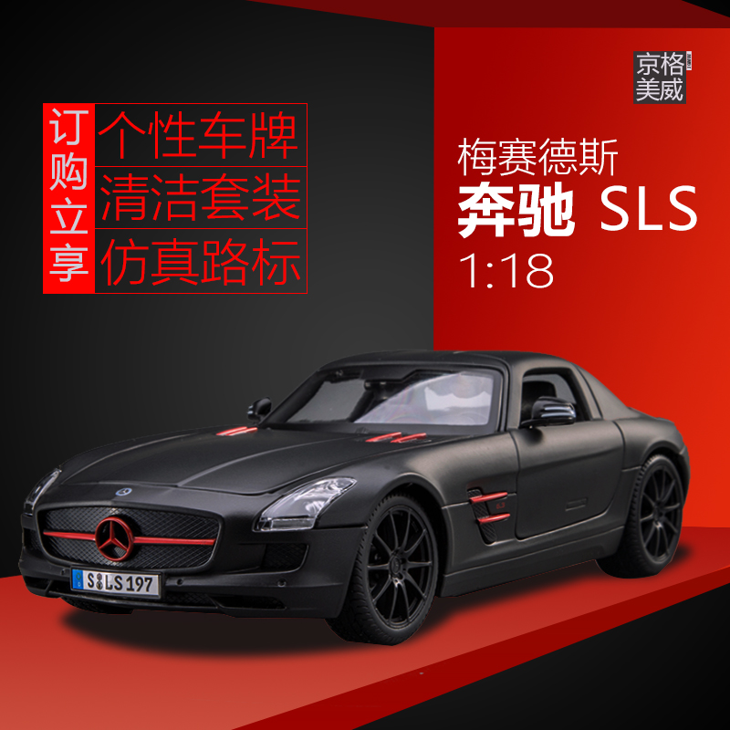 Фотография For Maisto models SLS coupe AMG gull wing 1:18 original alloy model car gift Free shipping