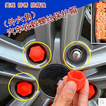Car-Styling 2Wheel Hub Nut Screw Cover Citroen DS-series C-Quatre C-Triomphe Picasso C1 C2 C3 C4 C4L C5 Elysee - Shenzhen Randy Factory Mall store
