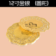 Hot sales baking decorative 200pcs per lot 12'' gold round lace paper doilies placemat for pastry cake pie(China (Mainland))