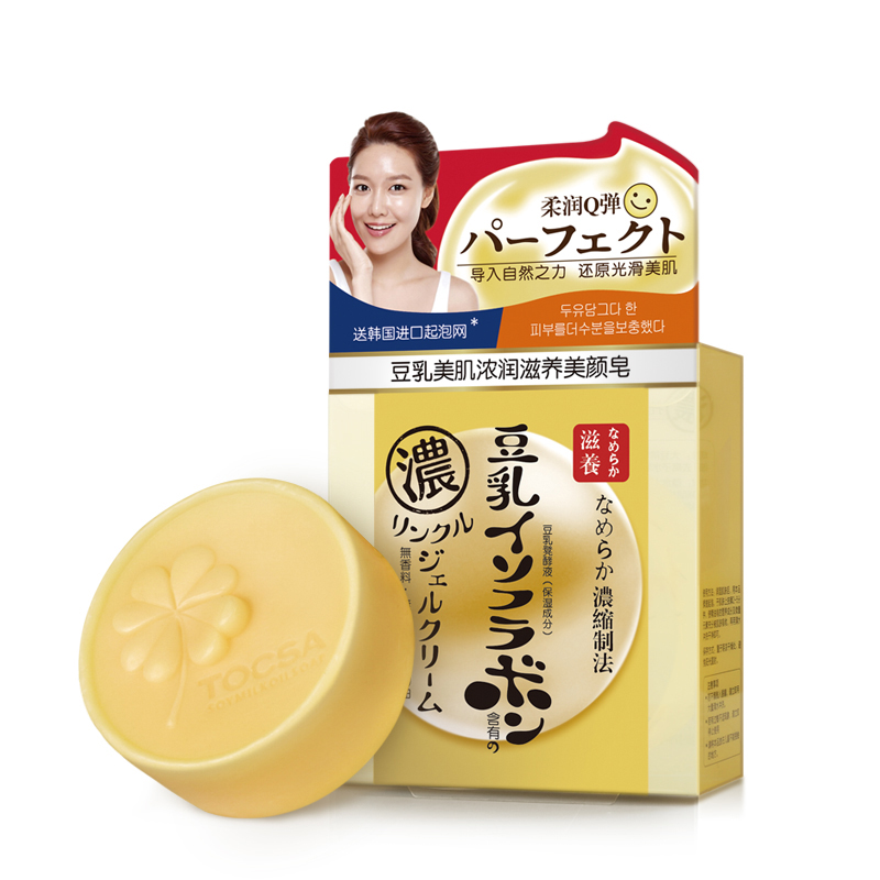Natural Soybean Essence Whitening Nourishing Face soap Blackhead Remover Beauty & Health Skin Care(China (Mainland))