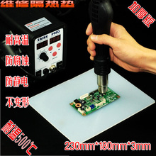HEAT PAD Heat-resistant Heat Gun BGA Soldering Station Repair insulation pad insulator pad desk mat maintenance platform(China (Mainland))