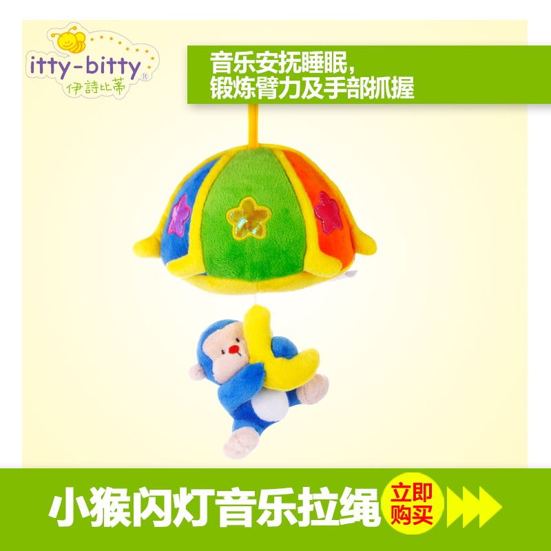 The baby's fluffy bed bell that cute little monkey and music calm doll Plush Animal Unisex Separates Baby Rattles(China (Mainland))