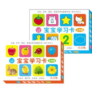 Baby learning card 108 yakuchinone