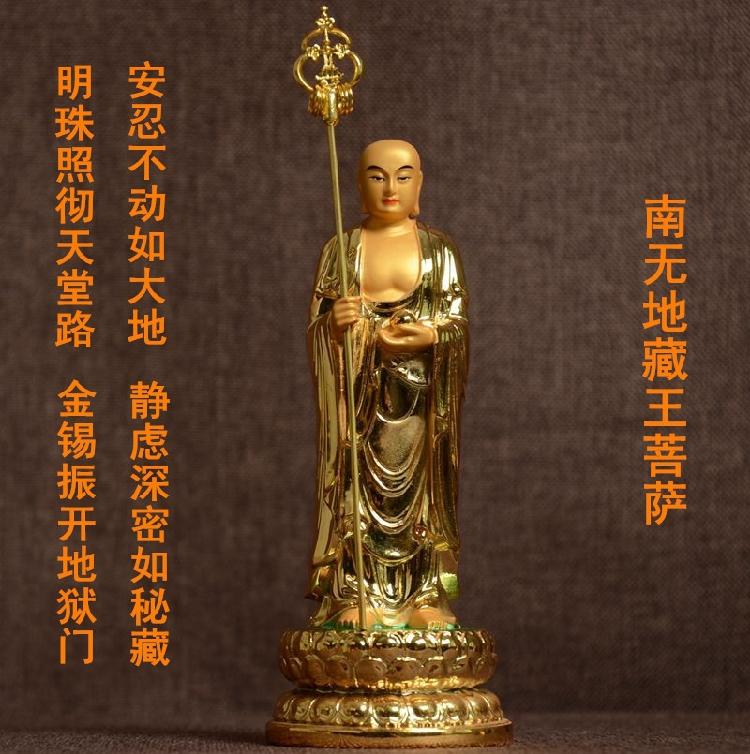 Earth Store Bodhisattva, ksitigarbha, figure Buddha, peace auspice, buddha statue, Resin statues, dizang buddhist~ - Buddha Bar store