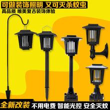 solar mosquito repellent lamp household square sun battery LED mosquito-killing lamp repeller decoration lamp light garden lawn