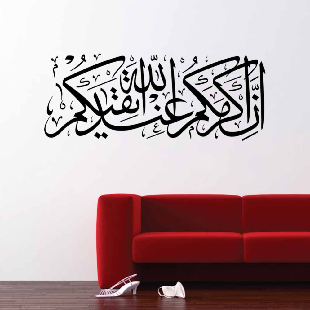 buy arabic islamic muslim wall art stickers calligraphy ramadan decorations. Black Bedroom Furniture Sets. Home Design Ideas