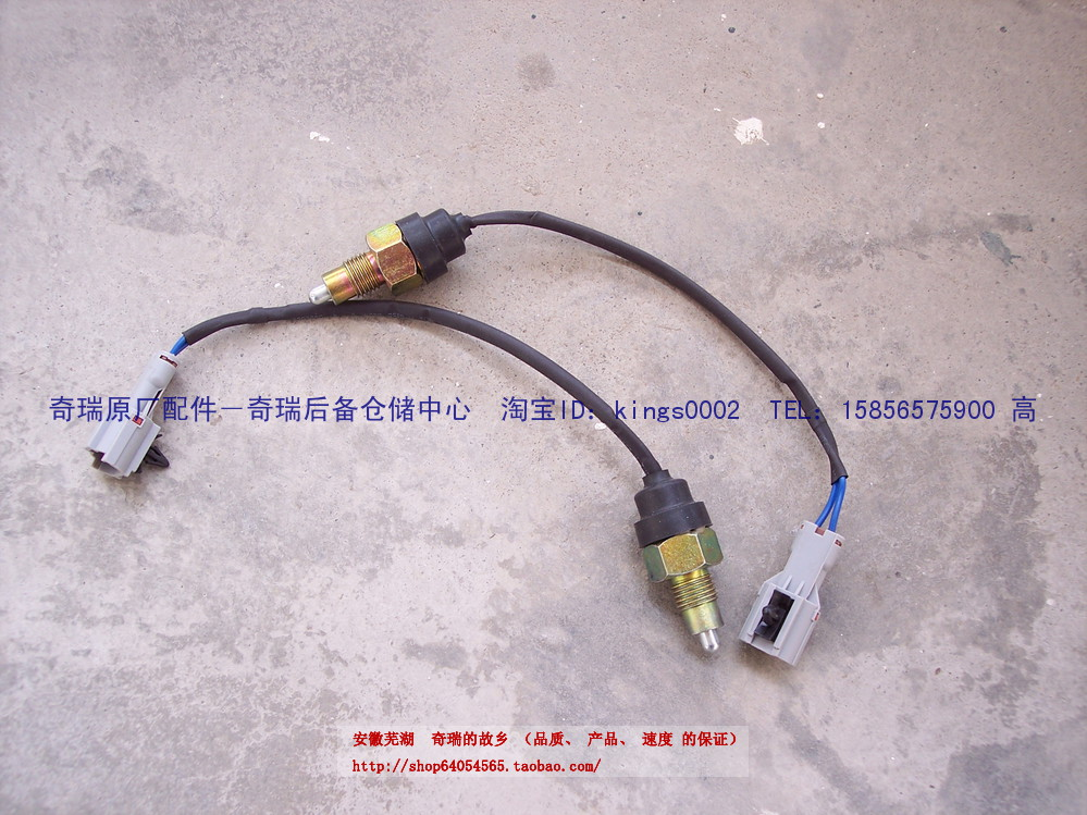 Chery qq qq3 reversing light switch with cable qq switch(China (Mainland))