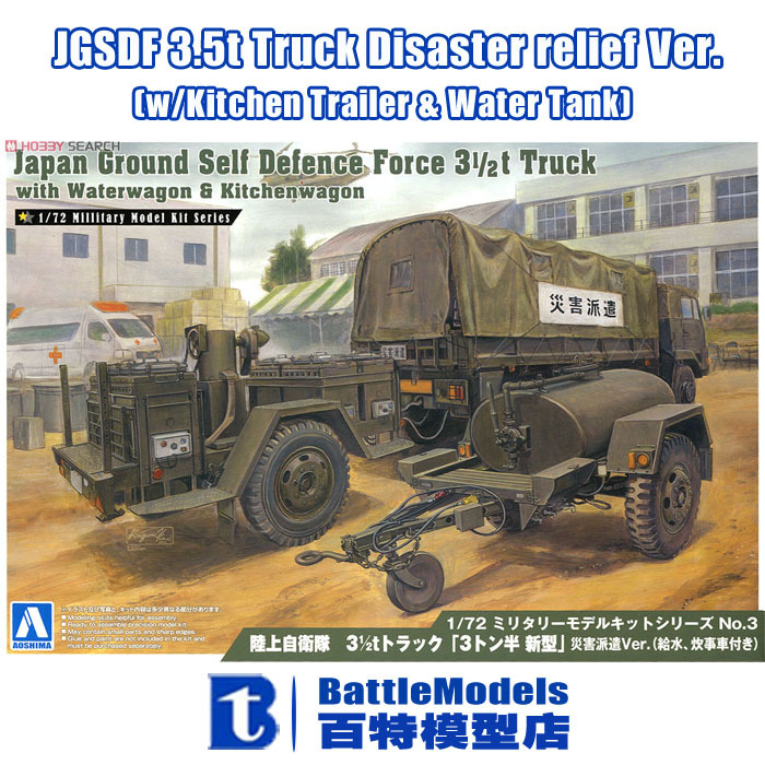 AOSHIMA MODEL 1/72 SCALE military models #00235 JGSDF 3.5t Truck Disaster relief Ver.(w/Kitchen Trailer & Water Tank) model kit(China (Mainland))