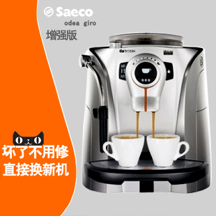 Free shipping Saeco odea giro plus enhanced fully automatic consumer coffee maker/machine with ...