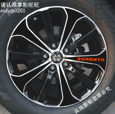2015 Sorento special rim carbon fiber car tyre stickers kia F - katerun store