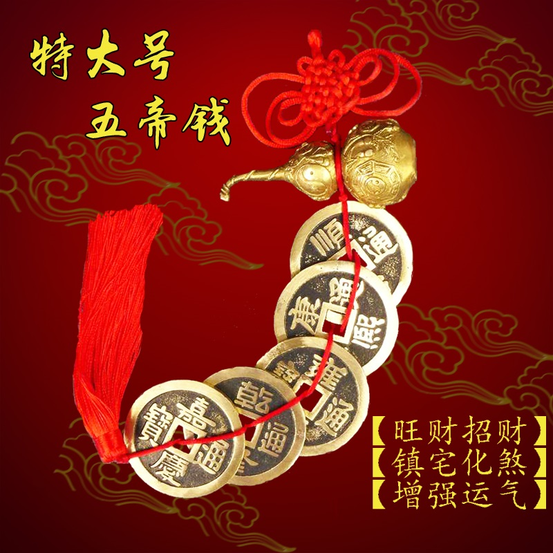 Long Yi light coins five emperors money copper hyacinth gossip natural gourd copper coins the money furniture decoration(China (Mainland))