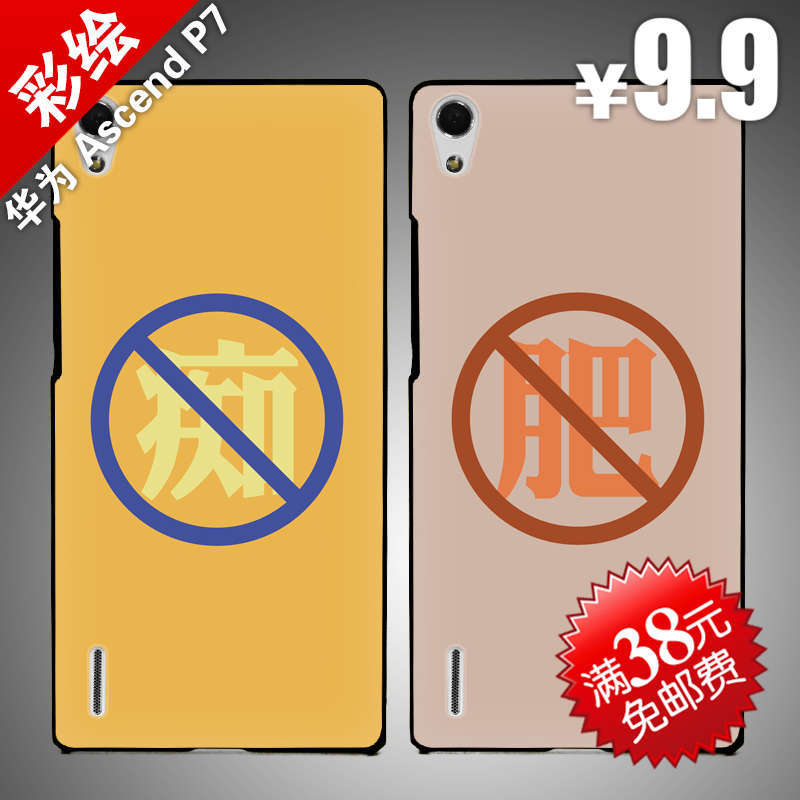 For Huawei Ascend P7 hard back case Painted protective cover shell phone casing ring couple ring crazy fat/Free shipping(China (Mainland))