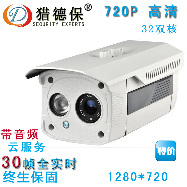 Millions 720P HD network camera with audio monitoring digital cameras P2P cloud UOB can add wireless(China (Mainland))