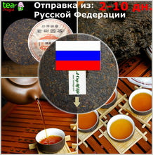 Puer tea chinese puer tea 357g shu pu erh 357g chinese shu pu er 357g pu-erh raw pu'er tea cake chinese shu pu erh weight loss