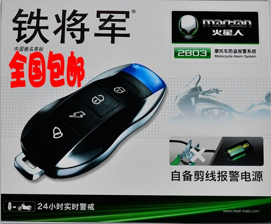 Steel mate motorcycle alarm anti 2803 cut-ray alarm remote alarm(China (Mainland))