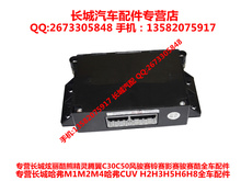 Great Wall hover CUV H3 H5 air conditioning accessories ECU computer box controller original equipmen - All the auto parts store. store