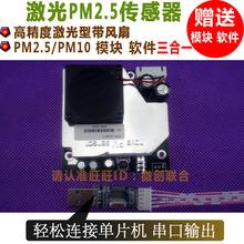 Freies verschiffen Laser PM2.5 sensor staub SDS011 air qualität Staub Sensor(China (Mainland))