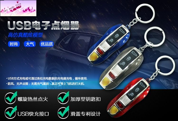Free shipping 2017 Sky made fire usb rechargeable electronic cigarette lighter car key, flameless electric lighters key chain!(China (Mainland))