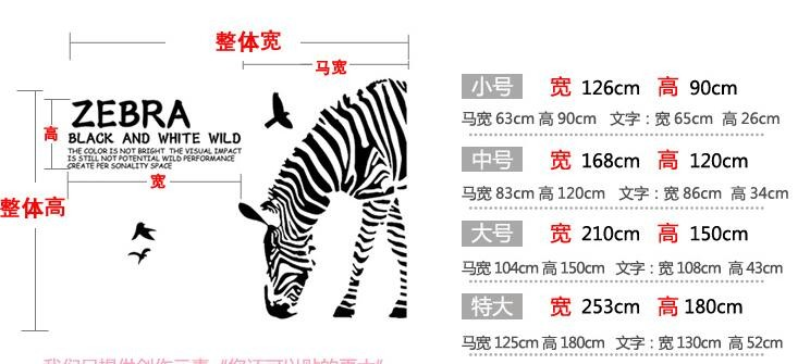 Zebra 3d stereo acrylic crystal hallway wall stickers living room ...