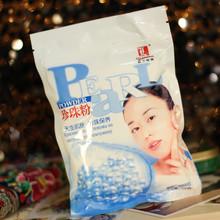 250g/bag Pearl Powder Mask DIY Mask Moisturizing Brightening Firming Anti Acne Spots Blackhead Shrink Pores Face Mask A10005(China (Mainland))