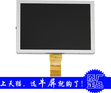 Cattle applicable Taipower P81HD 8 -inch screen LCD KR080PA2S screen LCD display screen within the screen