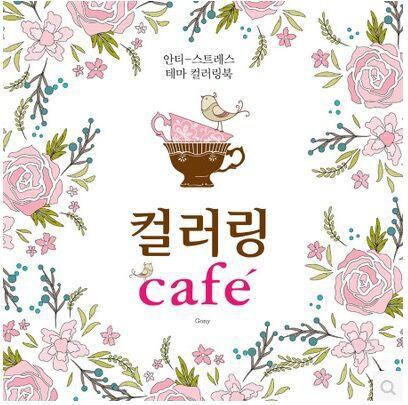 Original English Secret Garden Cafe Coffee Coloring Book