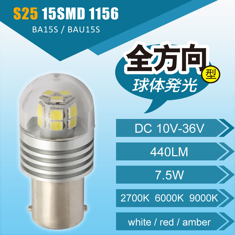 S25 1156 LED Front Turn Signals Rear Turn Signials Car Bulbs S25 LED External Lights Super Bright White15SMD BA15S BAU15S(China (Mainland))