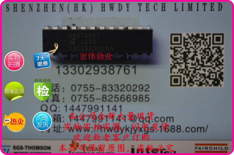 A6276EAT A6276EA A6276EA-T DIP24 Brand new original spot can buy direct - SHENZHEN HK HWDY TECH LIMITED store