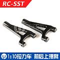 UOYIC HSP RC 1:10 fuel Remote Control Model cars metal Upgrade Parts alloy 94108 rocker arm 108019