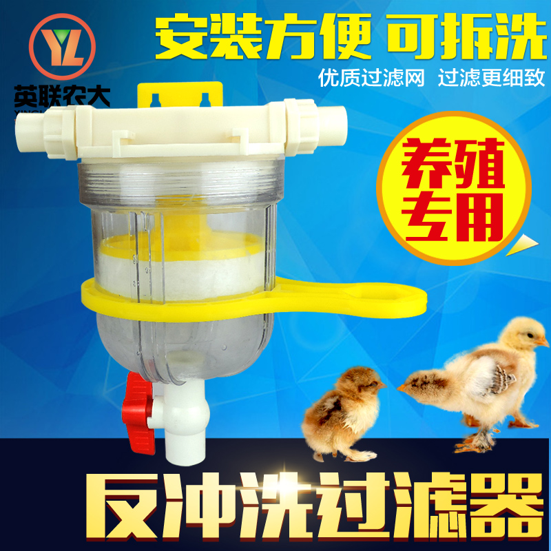 Chicken pigeon waterline backwash filters Rabbit with filter Water filter breeding filter Free shipping(China (Mainland))