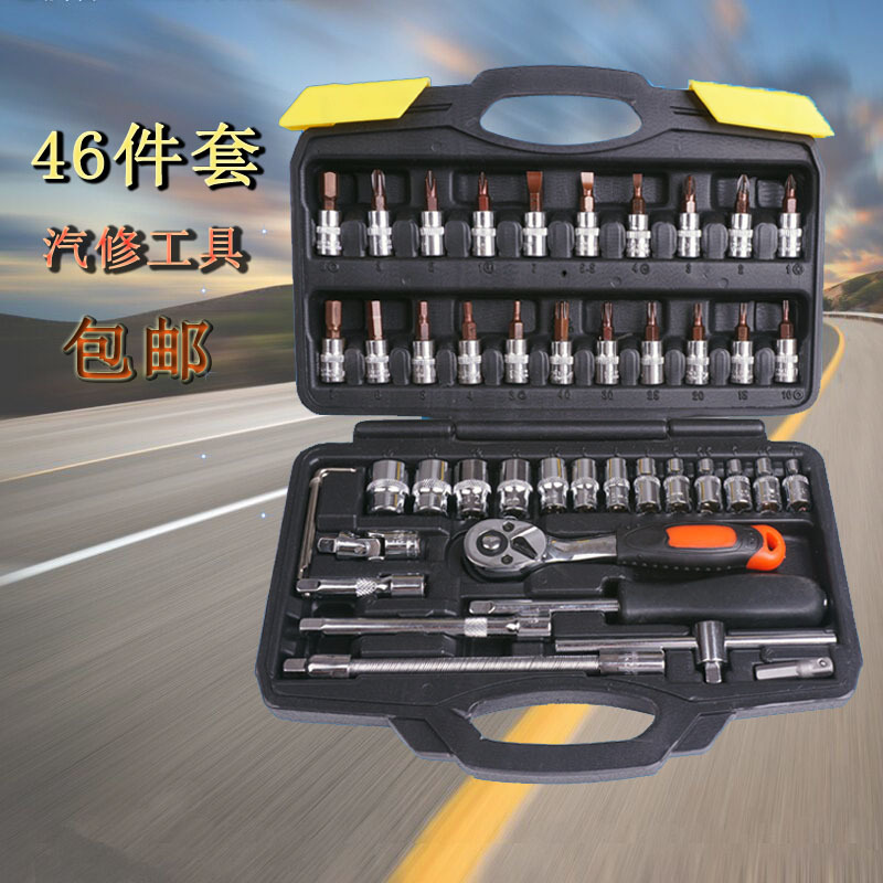 Free shipping 46 sets of wrenches socket set combination packages ratchet wrench hardware tools quickly<br><br>Aliexpress