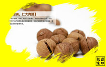 Free shipping!Chinese walnut pecan hickory nut with Full walnuts and thin skin A delicious snacks and specialty snacks