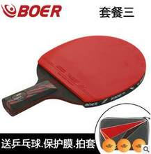 original Boer 9.8 table tennis racket finished pingpong rackets two pimples in rubbers long handle(China)