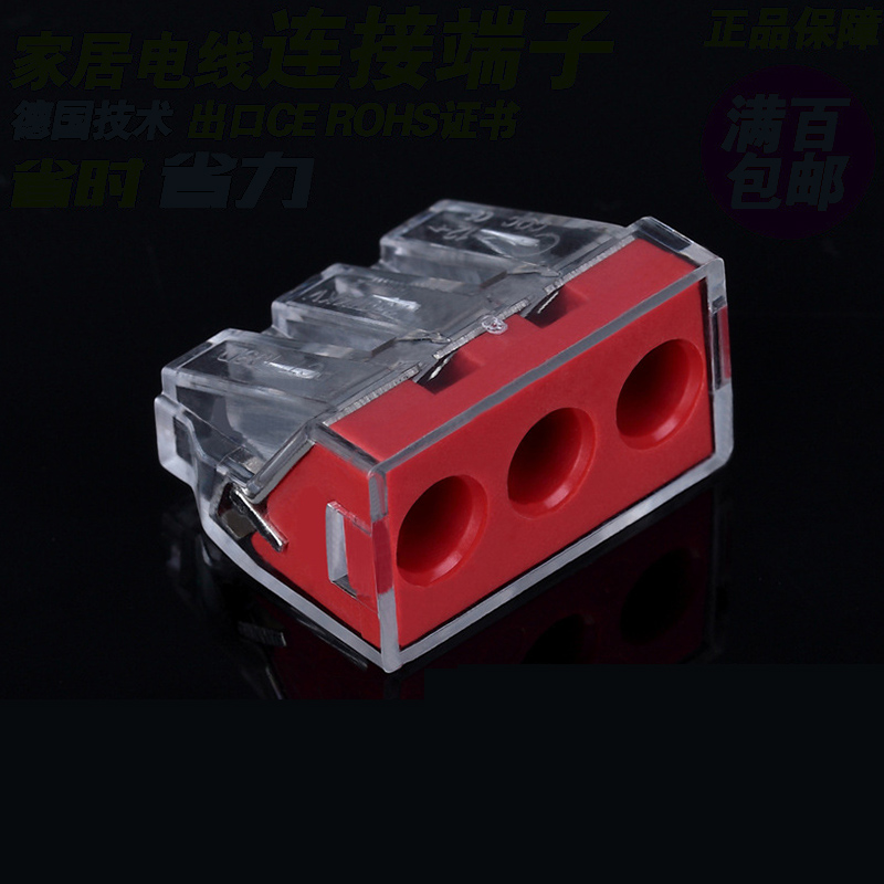 5pcs/lot PCT-103D Push Wire Connector Terminal Block High Current Wire Connector For Junction Box 3 Pin Conductor Cable Terminal(China (Mainland))
