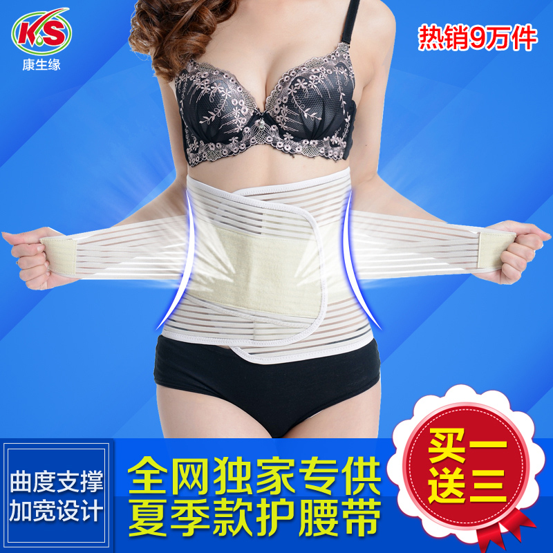 Protection belt lumbar disc plates warm summer breathable lumbar muscle strain medical care for men and women waist RREESHIPPING(China (Mainland))