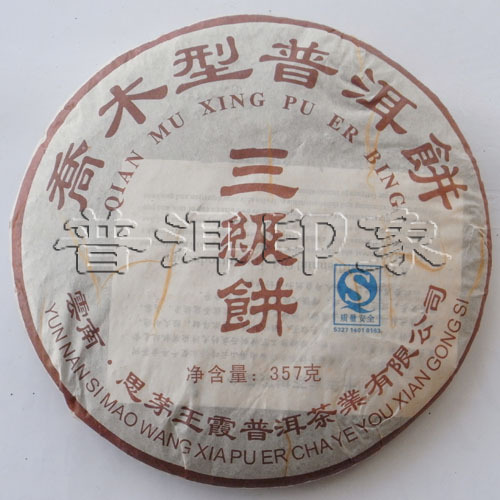 Seven cake PU er tea cakes cooked 357 puer tea, cooked high quality<br><br>Aliexpress