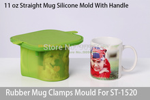 11oz Straight Mug Silicone Mold With Handle  For ST-1520 3D Mini Sublimation Transfer Machine