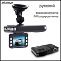 Russian Version 720P Car DVR Radar Detector 2 0 Inch HD Dash Cam GPS Tracker G