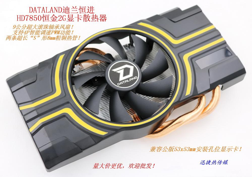 computer cooler radiator with cooling fan for DATALAND HD7850 hd7870 grahics card VGA replacement(China (Mainland))